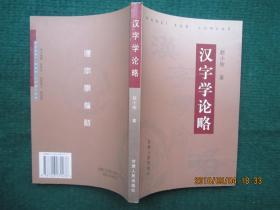 汉字学论略