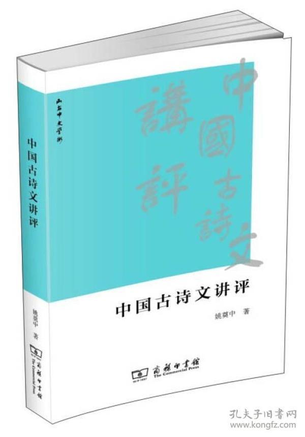 中国古诗文讲评