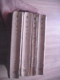 旧小说 全四册