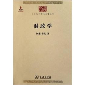 财政学 中华现代学术名著丛书
