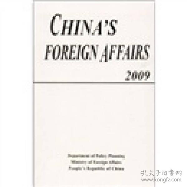 中国外交2009(英文版)