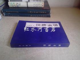 四书集注(1985年一版一印  竖排)