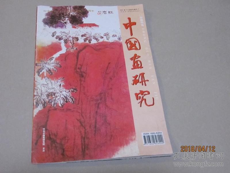 中国画研究2002年第5期