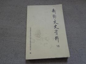 新乡文史资料16