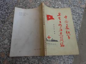中国工农红军卫生工作历史简编