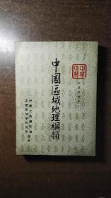 中国区域地理纲领(厚册,学术力作,书内众多大张地图、图表,绝对低价,绝对好书,私藏品一般,主要是因年代久远,书脊部跟封底有磨损,书脊部粘有透明胶带,请看详图自鉴,介意勿买)