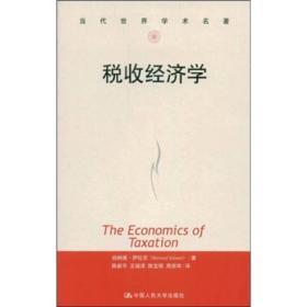 特价 收税经济学 当代世界学术名著