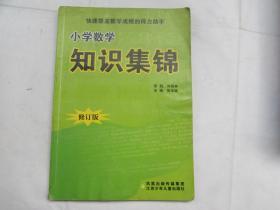 小学数学知识集锦(修订版)