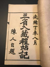 光绪石印本《三省入藏程站纪》一册