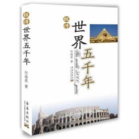 组诗世界五千年