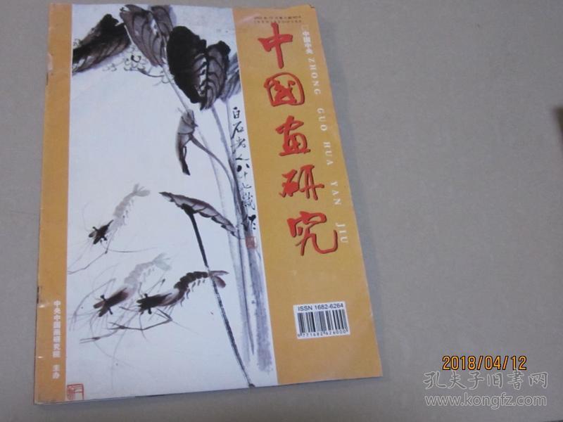 中国画研究2002年第6期