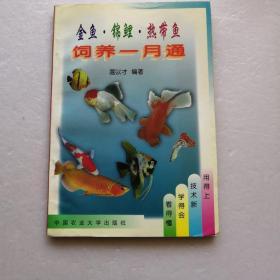 金鱼、锦鲤、热带鱼饲养一月通
