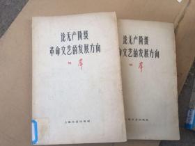 论无产阶级革命文艺的发展方向  1963年出版