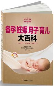 备孕妊娠月子育儿大百科