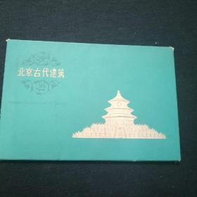 文革版  北京古代建筑  明信片10张全