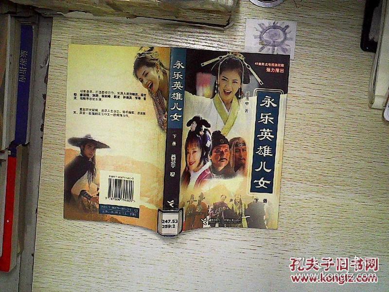 永乐英雄儿女(上下两册)