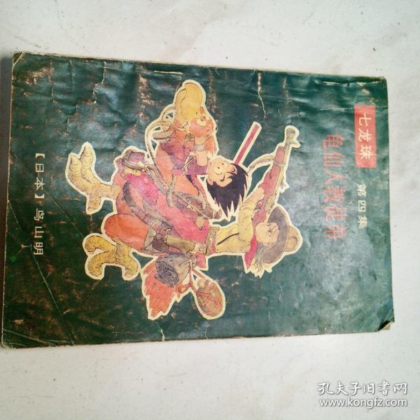 七龙珠第四季  (龟仙人教徒)