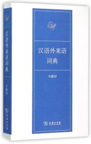 ZJ 汉语外来语词典