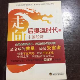 走向后奥运时代的中国经济