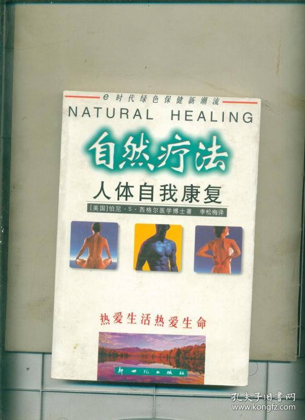 自然疗法人体自我康复