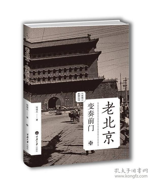老城影像丛书·老北京·变奏前门(毛边签名版)