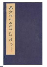 西泠印社历任社长印谱(一函二册)   80319F