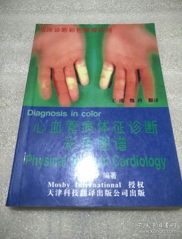 心血管病体征诊断彩色图谱