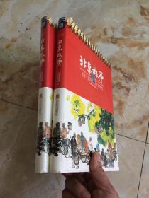 北京故事:听北京讲一个故事有你,有我,有中国