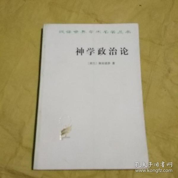 汉译世界学术名著丛书:神学政治论