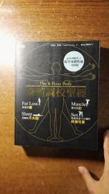 身体调校圣经(大开本超厚册,绝对低价,绝对好书,私藏品还好,自然旧)