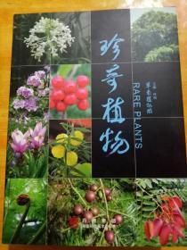 珍奇植物 华南植物园 16开精装