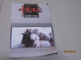 中国画研究2003年第2期