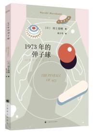 1973年的弹子球(2018年新版,村上春树畅销名作)