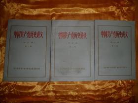 中国共产党历史讲义(修订稿)【第一.二.三册】