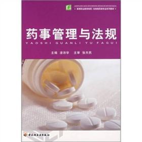 高等职业教育制药:药事管理与法规