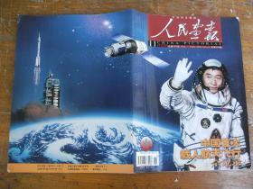 人民画报(2003.11)中国首次载人航天飞机全纪录