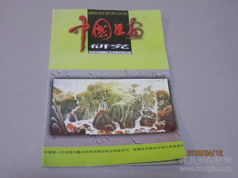 中国画研究2003年第4期