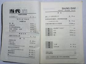 当代 (1998-4,总122期,名家名篇详看图片目录。)