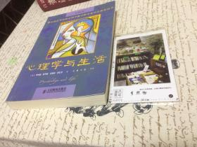 心理学与生活(中文版)(第16版)/【存于溪木素年书店】