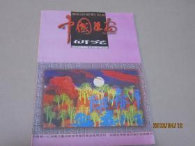 中国画研究2003年第5期