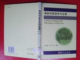 果树钙素营养与生理