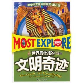 最探索系列:世界最壮观的文明奇迹