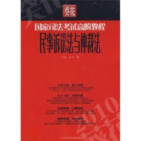 民事诉讼法与仲裁法2008年葵花国家司法考试高阶教程