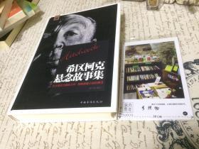 希区柯克悬念故事集