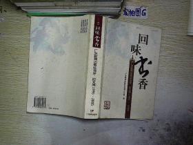 回味书香:广东教育出版社书评、论文选1995-2005