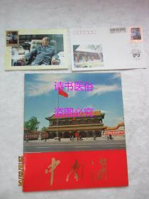 中南海(画册)+《毛泽东同志诞辰一百周年》纪念封、明信片各1张