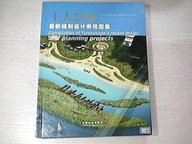 规划设计表现图集:土人景观