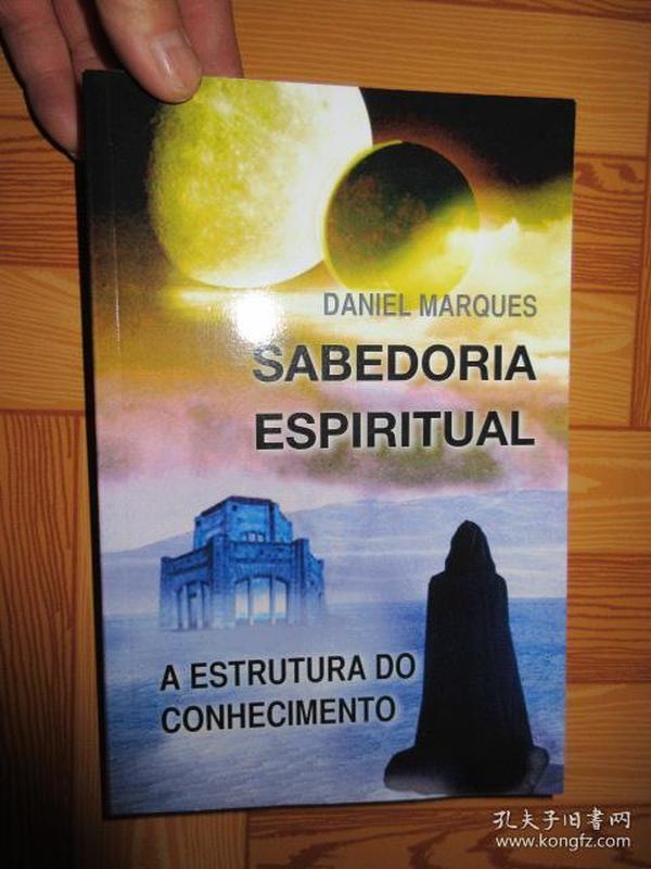 Sabedoria Espiritual: A Estrutura Do Conhecimento       【详见图】