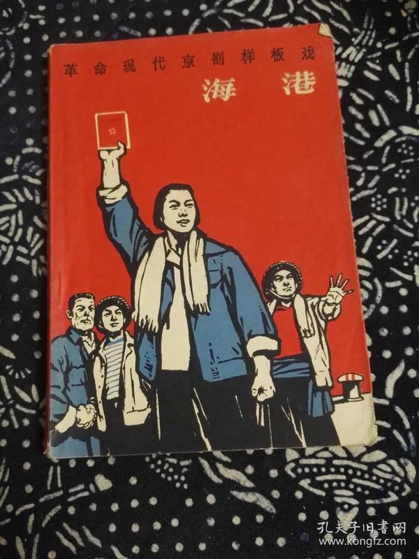 革命现代京剧样板戏 海港