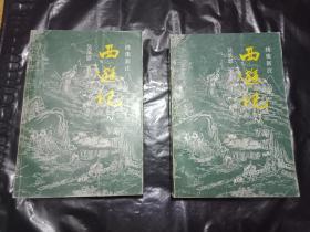 绣像新注《西游记》精装2厚册1614页-----(1994年初版)版图有90多页----书整体9品如图